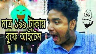 ১৯৯ টাকায় Lunch Buffet।Best Lunch Buffet In  Dhaka ?।চাটগাঁইয়া তোলপাড়।Food Vlog #1।FormatZone.