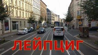 Германия. Лейпциг #1