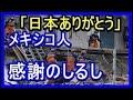 【海外の反応】日本ありがとう!日本の救助隊派遣!メキシコから感謝の声が殺到!「これこそ本物の真心だ」