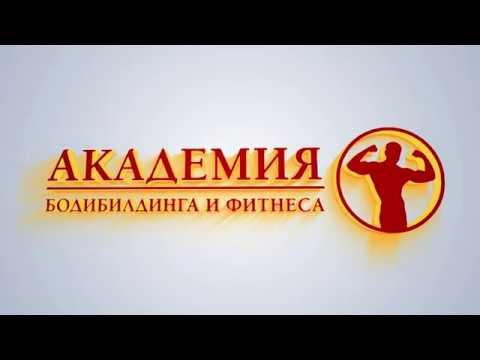 Мастер класс Дениса Гусева в Академии Бодибилдинга и Фитнеса 6