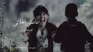 Assi El Hallani ... El Watan - Video | عاصي الحلاني ... الوطن - فيديو