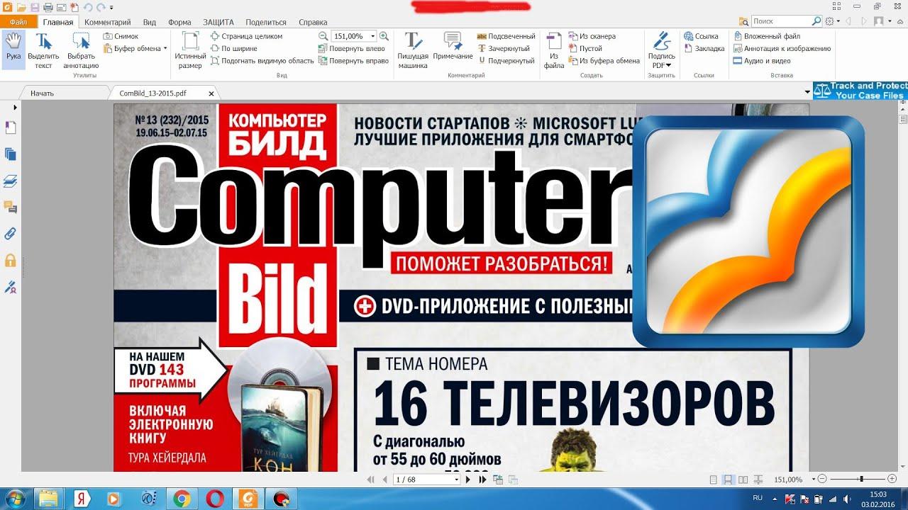 Для файлов pdf просмотра на русском программа