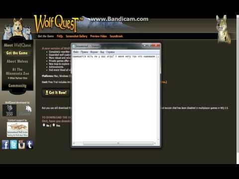 Как скачать без вирусов бесплатно WolfQuest