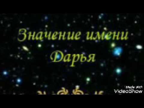 Значение имени Дарья.