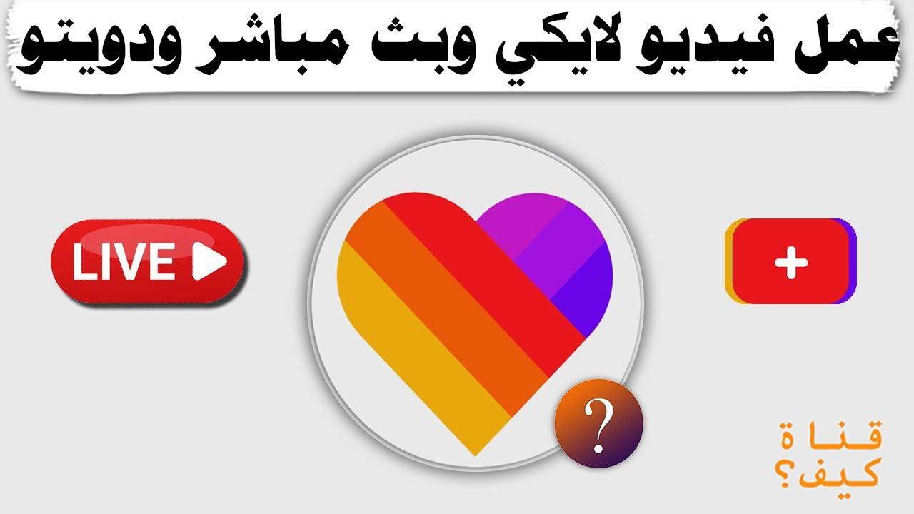 إنشاء فيديو لايكي - عمل بث مباشر وعمل دويتو في لايكي