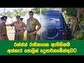 ඇමති රන්ජන් ඇමතිකම අතහැර පොලිස් දෙපාර්තුමේන්තුවට? -  Ranjan to the police department