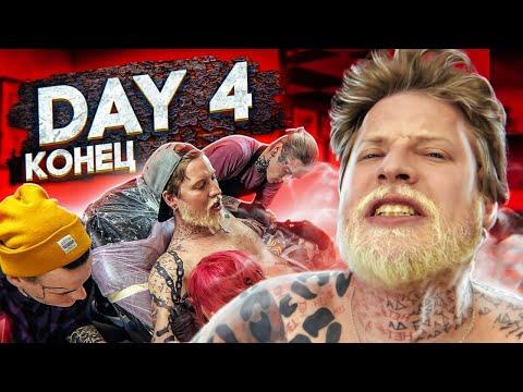 Татуировка в четыре руки челлендж! День Четвертый! Финал!