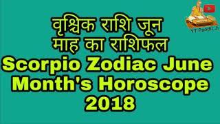 वृश्चिक राशि जून माह का राशिफल | Vrishchik Rashi / Scorpio Zodiac June Month Horoscope