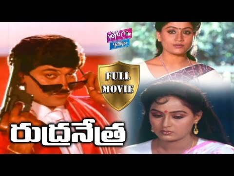 Rudranetra telugu Full Movie | Chiranjeevi | Radha | Vijayashanti | YOYO Cine Talkies
