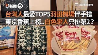 台灣人最愛TOP5羽田機場伴手禮 東京香蕉上榜..白色戀人只排第2?