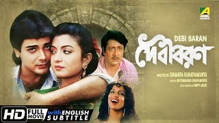 Debi Baran | দেবীবরণ | Bengali Movie | English Subtitle | Prosenjit, Ranjit Mallick, Debashree Roy