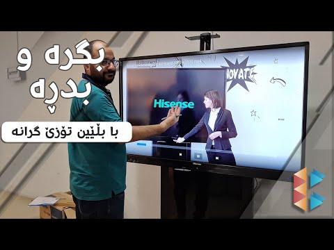 Hisense Interactive Digital Board  - بە پەنجەکانت فەنبکە
