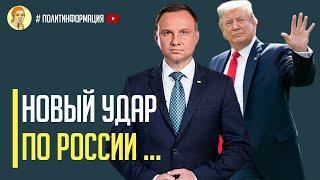 Срочно! Польша и США наносят сокрушительный удар по России