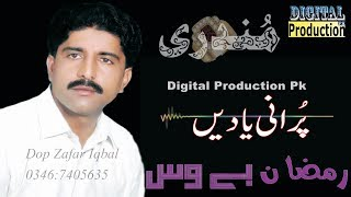 Mundari Old Dohrry Ramzan Bewas Latest Saraiki Song 2019 DigitalProduction PK