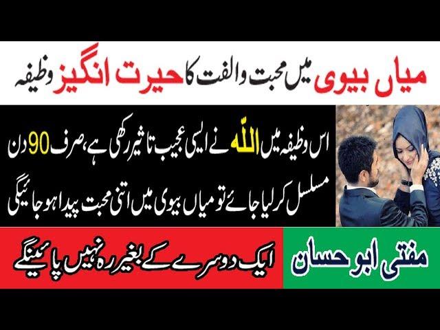 Wazifa for Love Between Husband & Wife - Qurani Wazifa - Ask Muslim Teacher