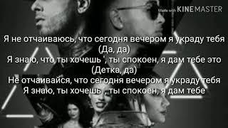 Te Robare перевод/Nicky Jam feat Ozuna Te Robare перевод на русский язык.