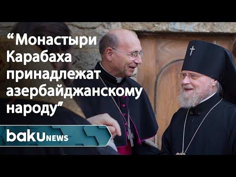 Представитель Русской православной церкви Монастыри Карабаха принадлежат азербайджанскому народу