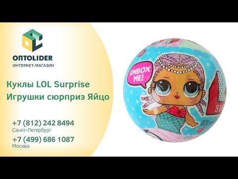 Куклы LOL Surprise Игрушки сюрприз Яйцо