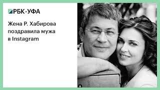 Жена Р. Хабирова поздравила мужа в Instagram