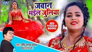 जवान भईल जुलिया | भोजपुरी का नया सुपरहिट वीडियो सांग 2020 | Shiv Sagar Yadav