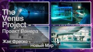 The Venus Project - Проект Венера - Жак Фреско - Новый Мир.