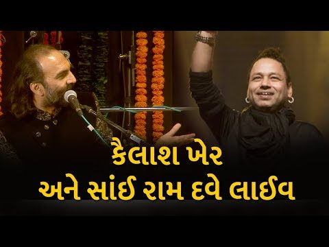 Kailash Kher Introduction By Sai Ram Dave  Gujarati Jalso Live 2017