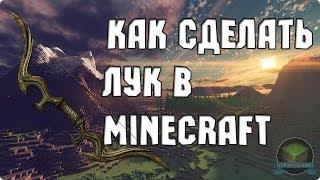 Как сделать лук в Minecraft(Обучающее видео как сделать лук в Minecraft. Сделав себе лук вы сможете убить моба, охотиться и защищаться из..., 2013-12-19T08:00:28.000Z)