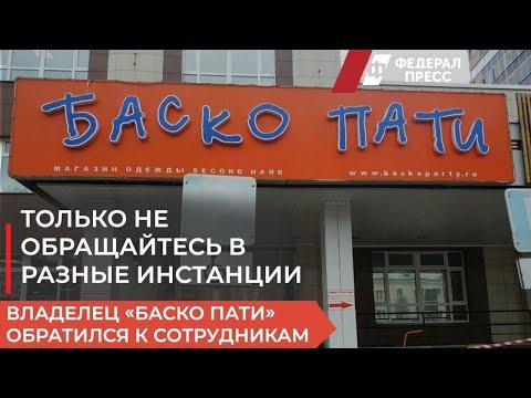 Видеообращение учредителя сети магазинов «Баско Пати»
