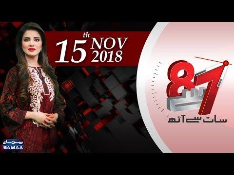 7 Se 8 | Samaa Headlines | Kiran Naz | Nov 15, 2018
