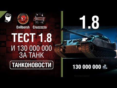 Тест 1.8 и 130 000 000 за танк - Танконовости №394 - От Evilborsh и Cruzzzzzo [World of Tanks]