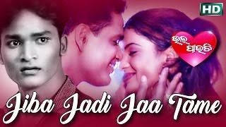 JIBA JADI JAA TAME | Romantic Song | Kumar Sanu | SARTHAK MUSIC | Sidharth TV