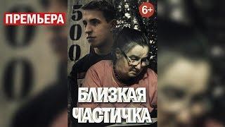 """""""Близкая Частичка"""" - Премьера фильма 2019 (Тихая Весть 2/3)"""