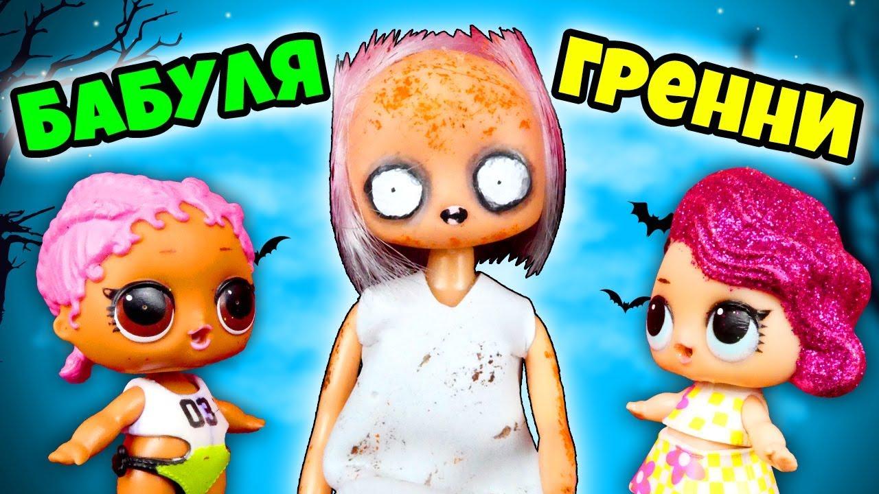 Куклы ЛОЛ приехали к ГРЕННИ! Видео с куклами LOL Surprise ...