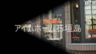 石垣島の不動産会社アイムホーム石垣島です! 当店は石垣島で初めてお部...