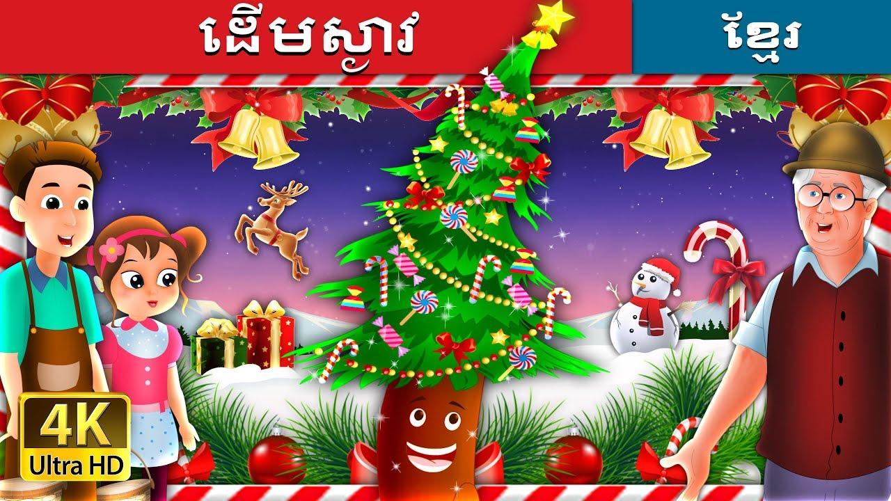 ដើមស្ងាវ | Fir Tree in Khmer | តុក្កតា និយាយភាសាខ្មែរ | តុក្កតា | រឿងនិទាន