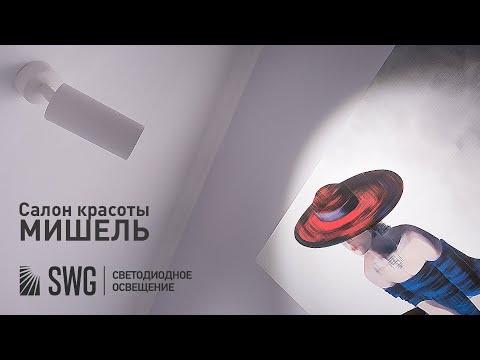 Салон Красоты Мишель | SWG