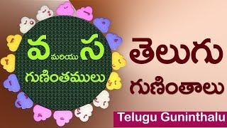 Learn Telugu guninthalu:  #వ మరియు స గుణింతాలు : va and sa guninthalu : Learn telugu for children