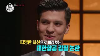SBS [김어준의 블랙하우스] - 18년 4월 26일(목) 예고 /