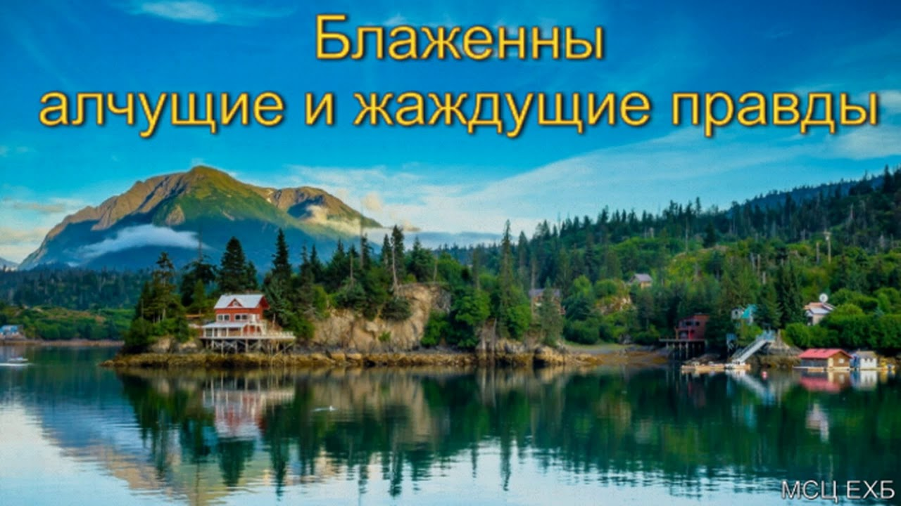 «Блаженны алчущие и жаждущие правды». Л. М. Азаров. МСЦ ЕХБ