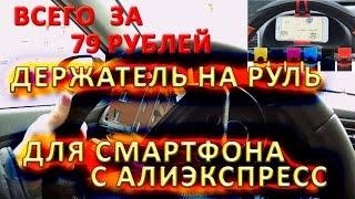 Автомобильный держатель для смартфона(, 2017-04-25T16:55:41.000Z)