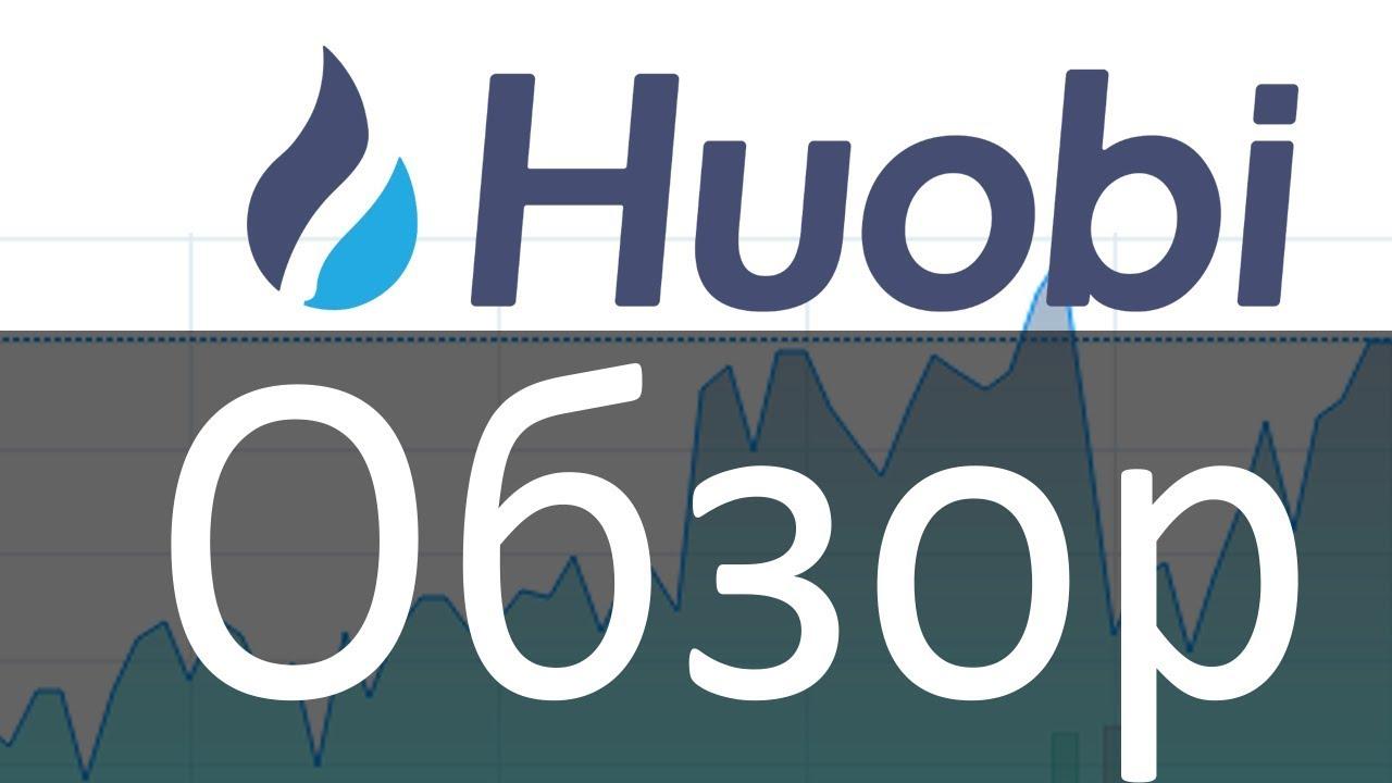Huobi - лучшая биржа криптовалют? Полный обзор криптобиржи хуоби