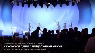 Сухоруков сделал публичное предложение Мамун