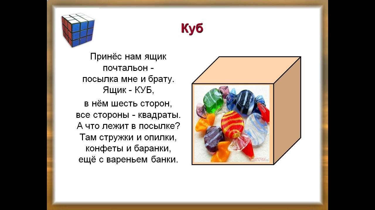 презентация математика объемные фигуры