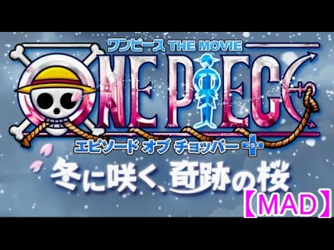 Mad One Piece 冬に咲く奇跡の桜 桜の雨 Youtube
