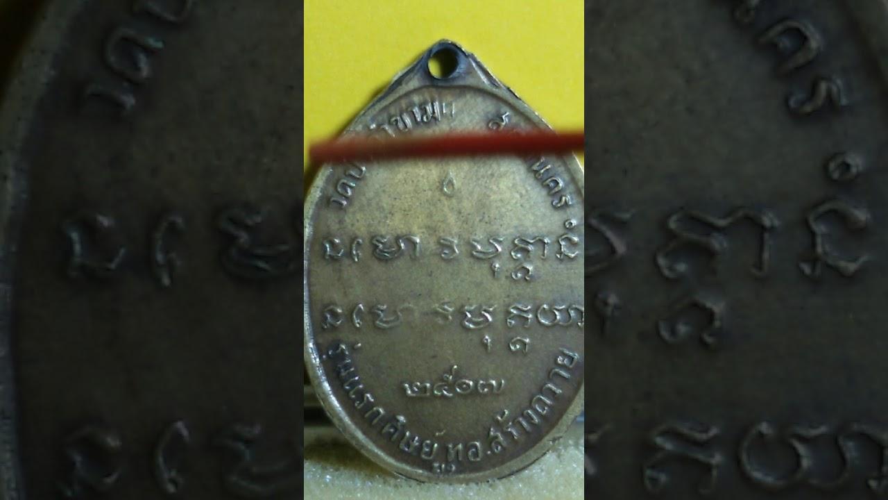 เปิดให้บูชา เหรียญพระอาจารย์ฝั้น รุ่นแรก ปี 2507- 700,000บาท