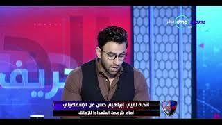 الحريف - اتجاه لغياب إبراهيم حسن عن الاسماعيلي أمام بتروجيت استعدادا للزمالك