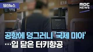 [당신뉴스] 공항에 덩그러니 '국제 미아'…