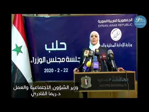 دام برس : بالفيديو.. تصريح خاص لوزيرة الشؤون الاجتماعية والعمل بعد انعقاد جلسة مجلس الوزراء في حلب