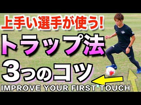 【バルサも徹底】サッカーが上手くなるトラップ法教えます!【コントロールオリエンタード】