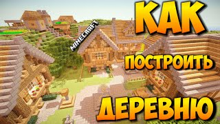 как сделать дом в деревне в майнкрафт